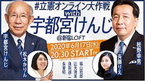 6月17日 緊急生配信 #立憲オンライン大作戦 with宇都宮けんじ