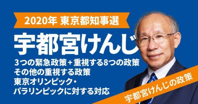 街頭大演説!(6/26) 宇都宮・小池・長妻