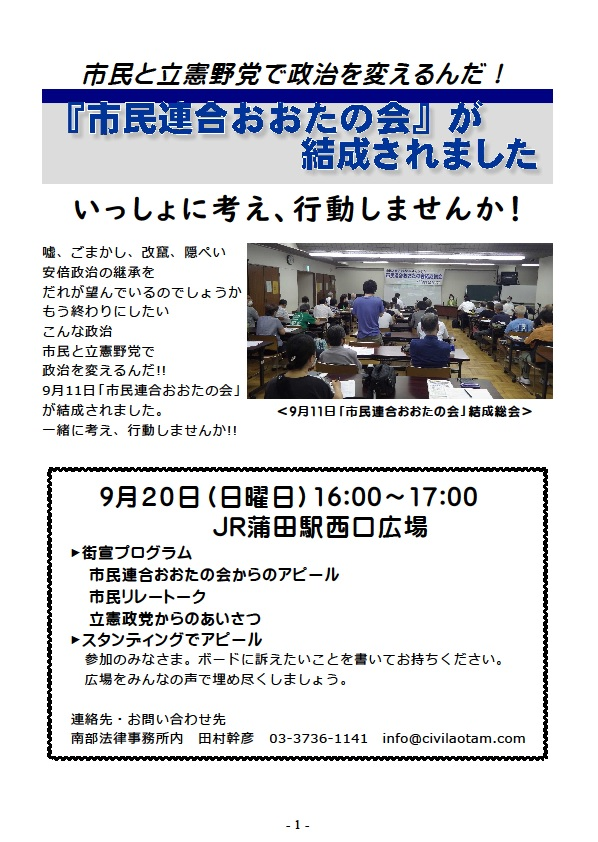 9・20蒲田西口 街頭宣伝 !
