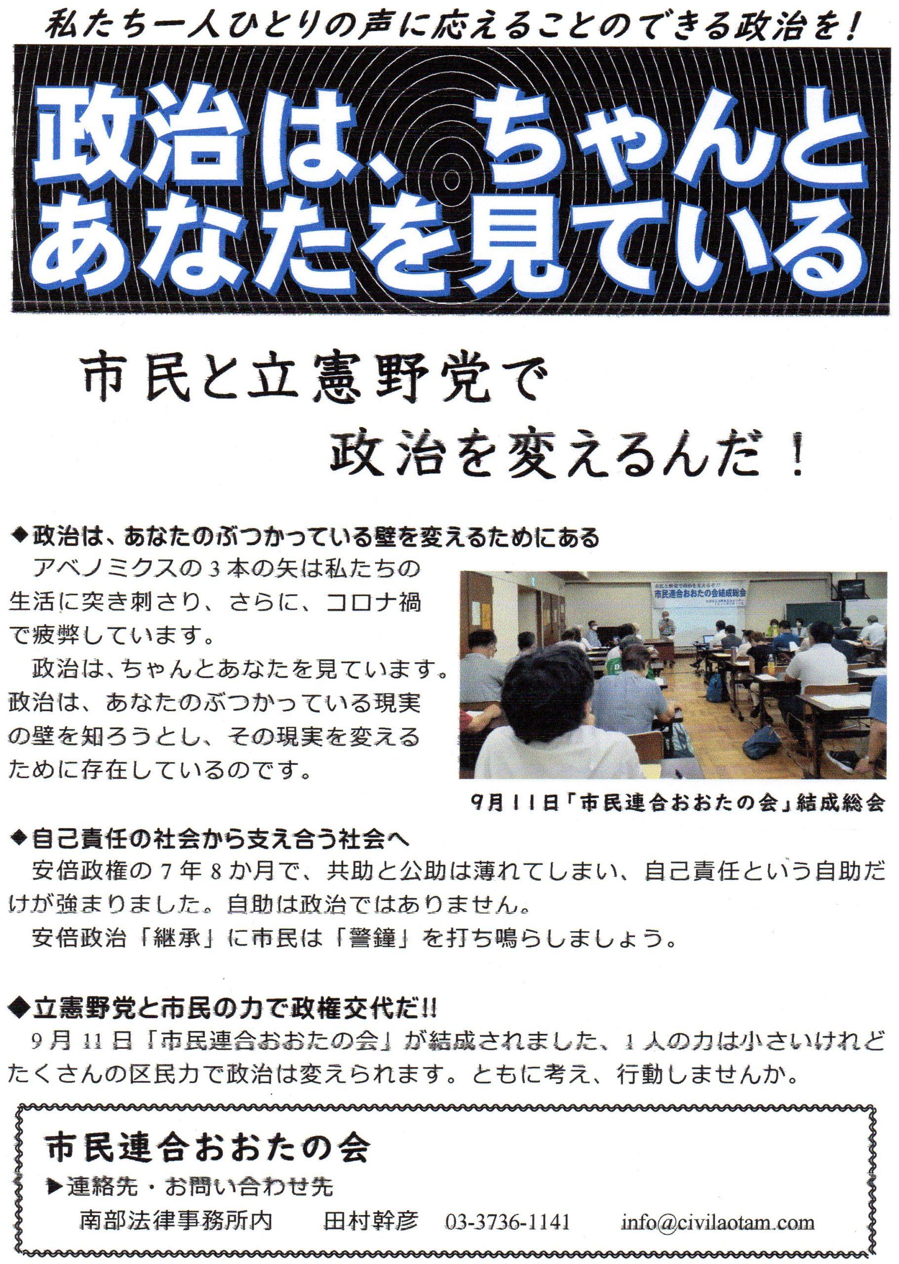 9・20蒲田西口街宣 報告
