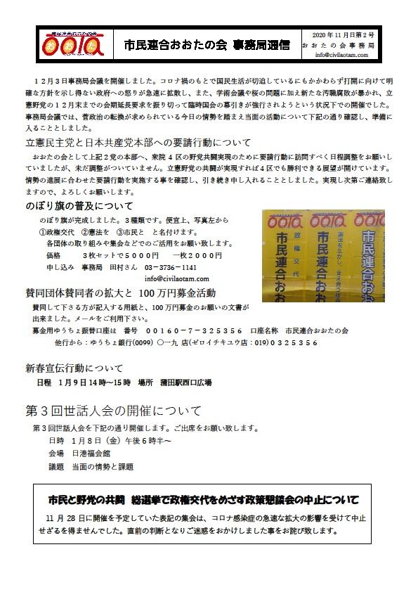 市民連合おおたの会 事務局通信 Vol.2