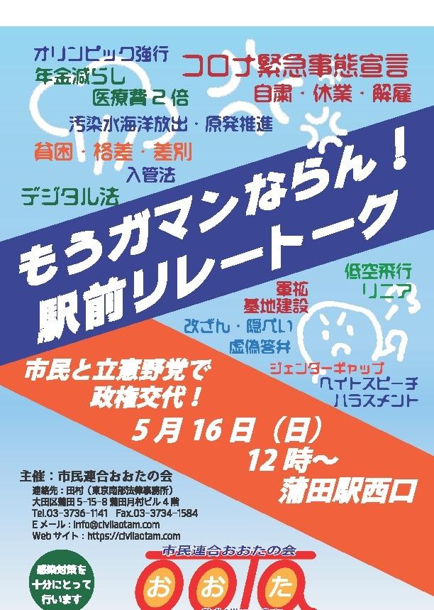5/16 もうガマンならん! 駅前リレートーク 開催!