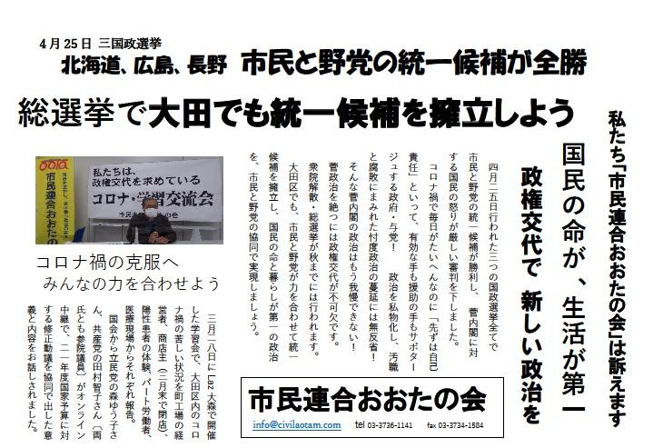 5/16 蒲田駅西口 街宣 ビラ (内容)