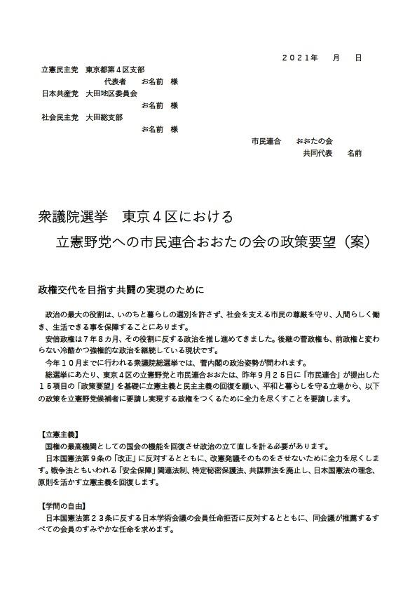 衆議院選挙 東京4区における  立憲野党への市民連合おおたの会の政策要望 (案)