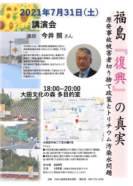 福島『復興』の真実 (講演会:2021.7.31) ~1000人委員会東京南部~