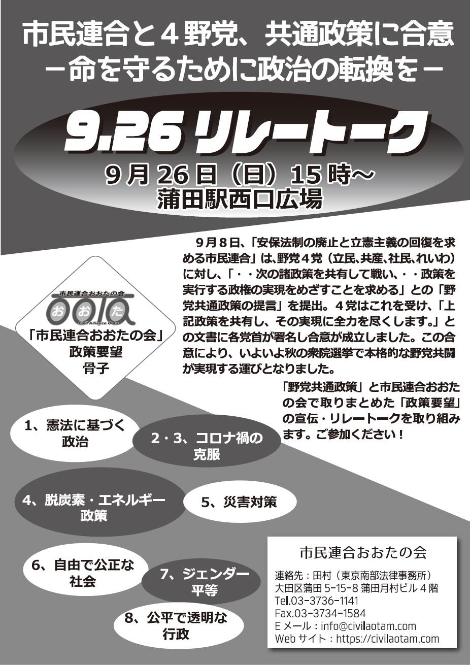 9月26日リレートーク開催!(蒲田西口)