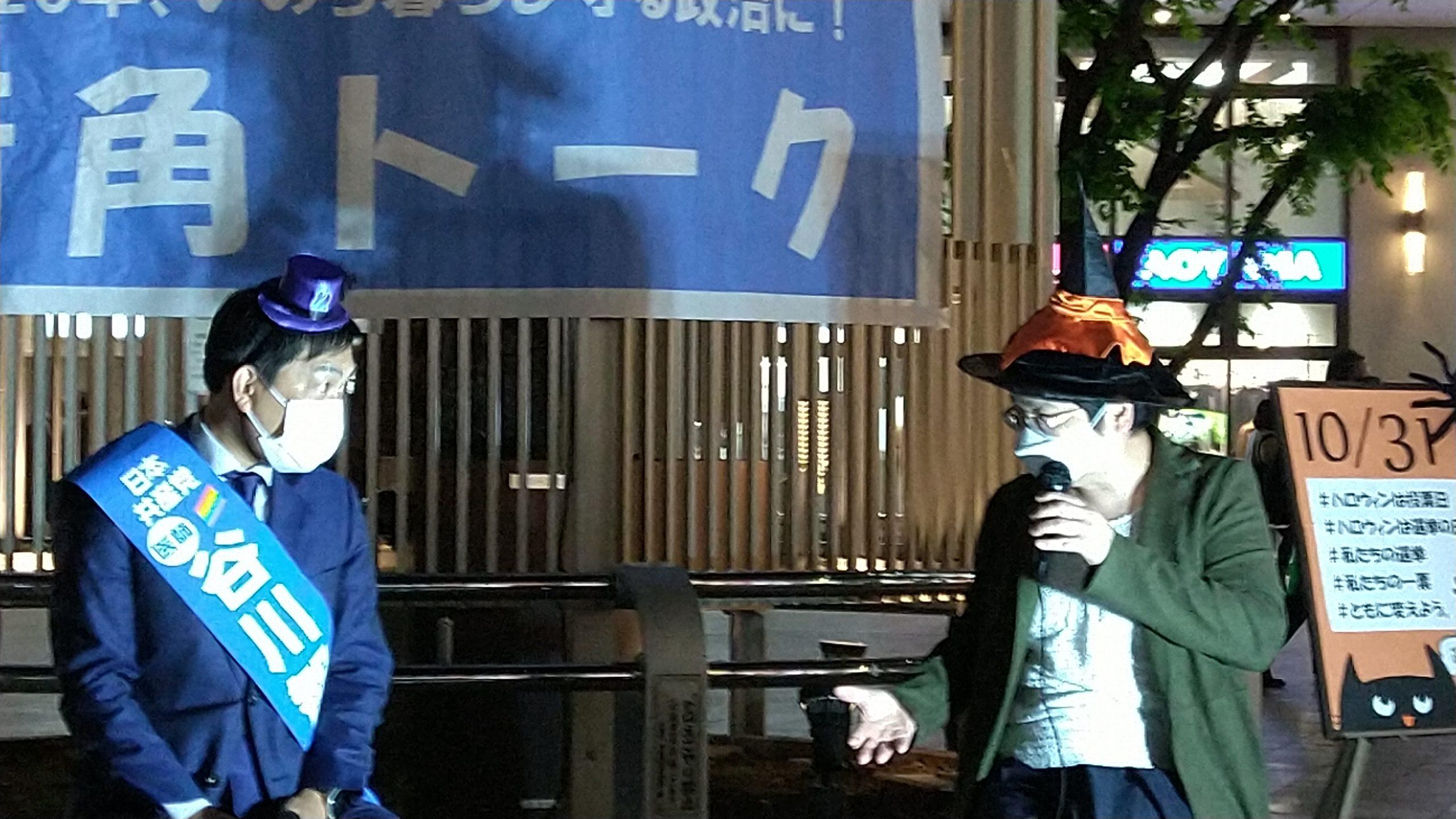 10/21 街角トーク 蒲田西口