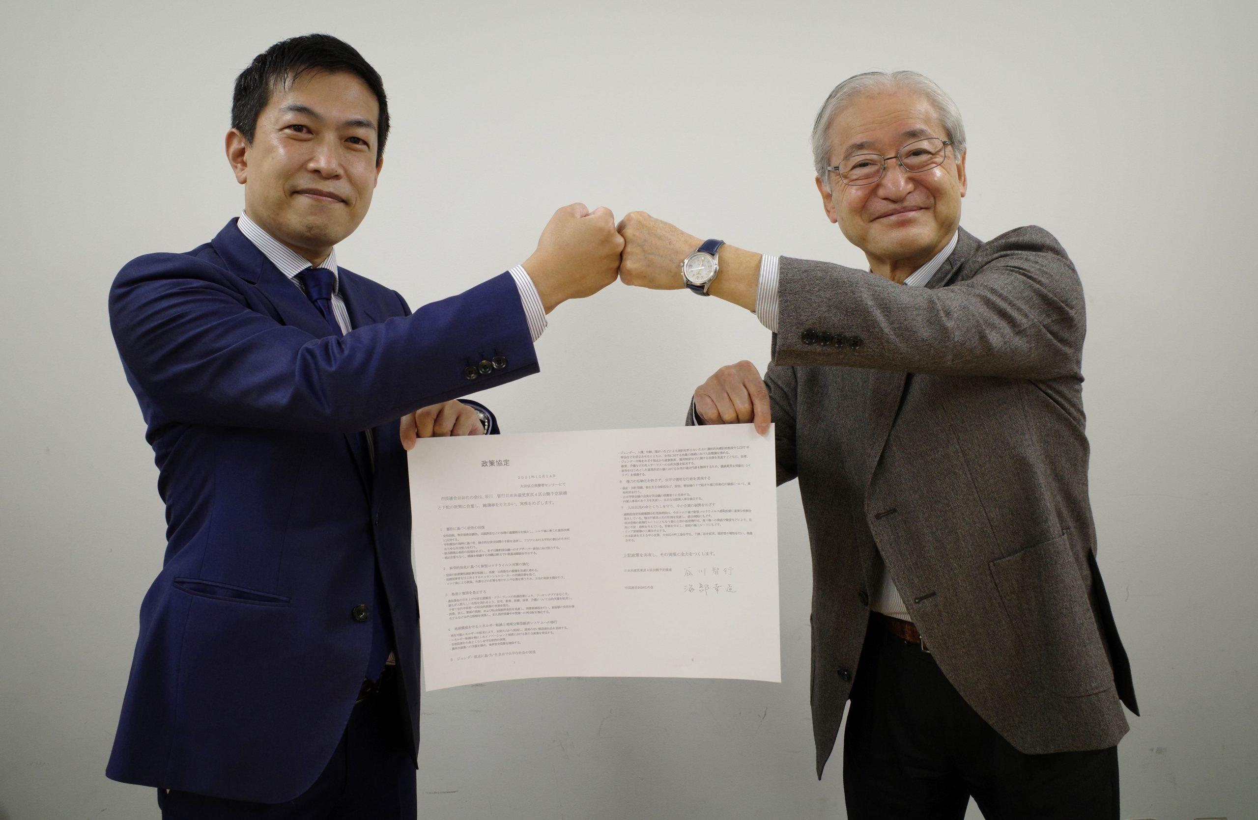 大田区版政策協定調印書 #谷川智行 氏と