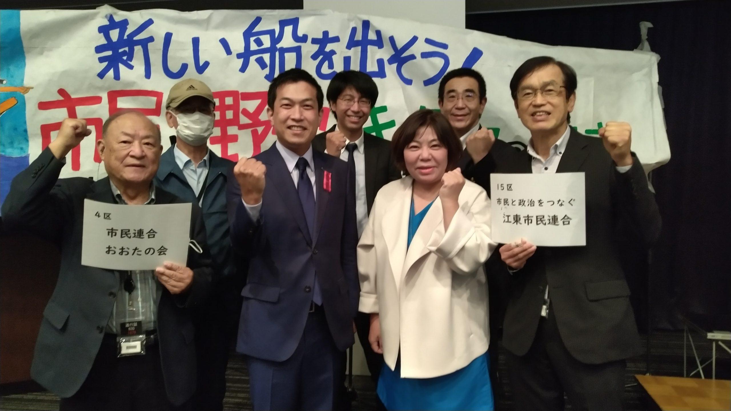 2021/10/15 新しい船をだそう!市民と野党のキックオフ@東京 に参加しました!